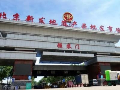 北京新发地批发市场暂时休市 从业人员及环境中检出核酸阳性