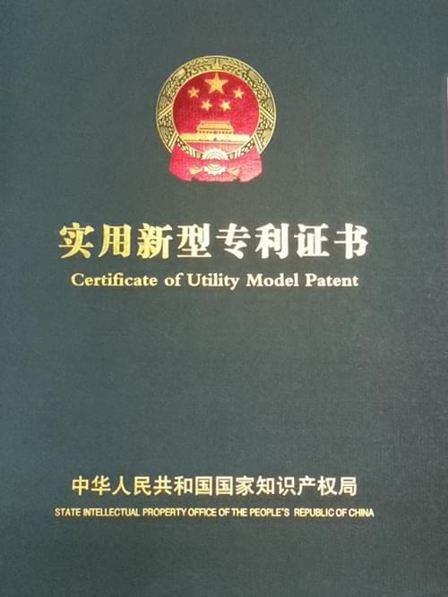 钧坚-专利证书