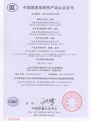 钧坚-CCC证书