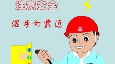 家庭安全用电常识