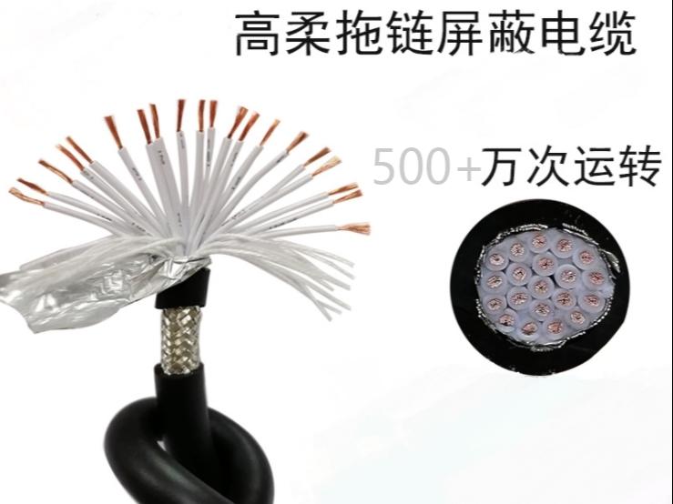 高柔软拖链电线电缆